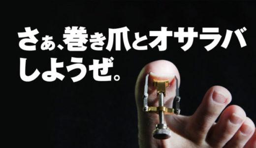 巻き爪治療・矯正に!「巻き爪ロボ」を使って膿や手術を予防しよう!