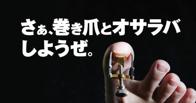 巻き爪の治療や矯正に適した、ロボを使っ予防法のアイキャッチ