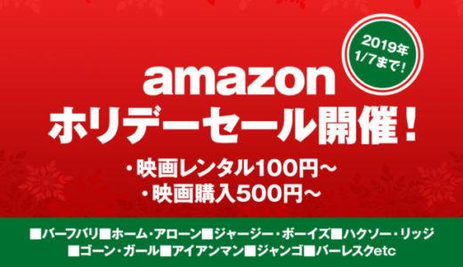 Amazonホリデーセール開催中!映画レンタル100円・購入は500円から!
