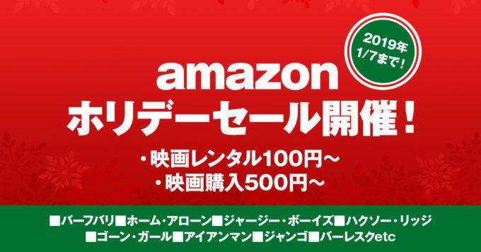 「Amazonホリデーセール開催中!映画レンタル100円!購入は500円から!」のアイキャッチ画像です