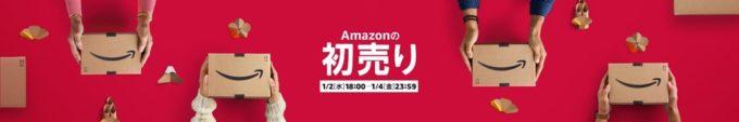 Amazon初売り2019
