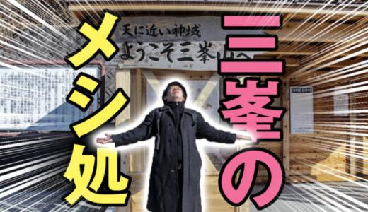 """【最強パワースポット】三峯神社の近くにある""""おすすめご飯処""""3選"""