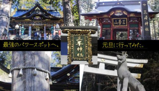 【最強パワースポット】埼玉・三峯神社へ元旦に行ってきた!ご利益凄すぎ