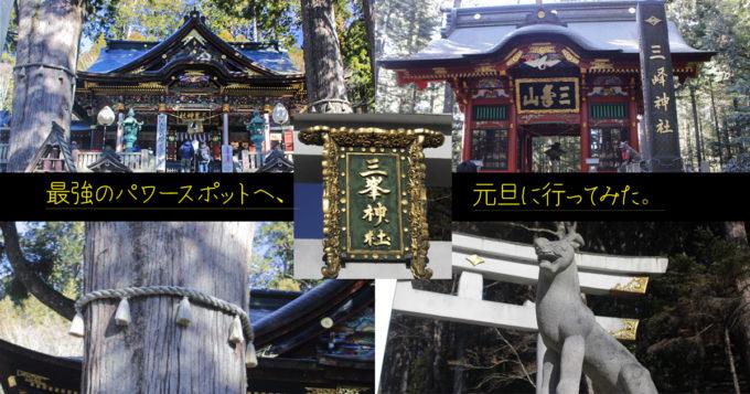 「【最強パワースポット】埼玉・三峯神社へ元旦に行ってきた!ご利益凄すぎ」のアイキャッチ画像