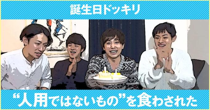 【ドッキリ】高木聡一朗・あべし・笈川健太が元柏まさきに〇〇用ケーキで誕生日をお祝いした件のアイキャッチ