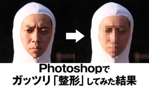 Photoshop2019で目・鼻・輪郭などを簡単に加工・変形させるやり方