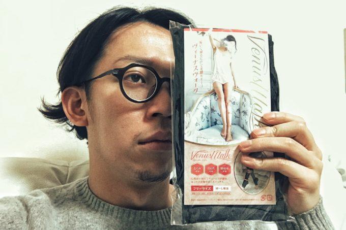 ヴィーナスウォーク、メンズの口コミ体験レビュー!効果を正直にお伝えします2