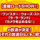 「【金ロー】「ローグ・ワン」「ラ・ラ・ランド」 「カメラを止めるな!」の放送日は?」のアイキャッチ