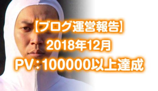 【ブログ運営報告・12月】半年でPV10万以上・収益7万以上達成を達成したワケ