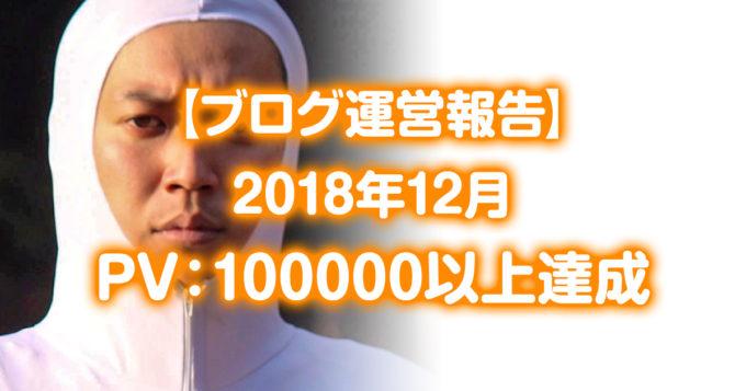 【ブログ運営報告・12月】半年でPV10万以上・収益7万以上達成を達成したワケの画像