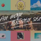「【2019年版】無料フリー画像&イラスト素材サイト選!【商用可】」のアイキャッチ