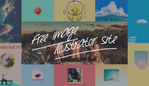【2019年版】無料フリー画像&イラスト素材サイト8選!【商用可】