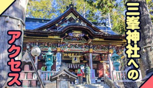 三峯神社の元旦初詣と平日土日参拝!バスの時刻、アクセス、混雑、運賃は?