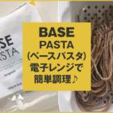 「完全栄養食BASE PASTA、レンジでCOMP並に時短で作ろう!」のアイキャッチ