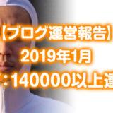 【ブログ運営報告・1月】PV14万以上達成!ASPやアドセンスの結果は?のアイキャッチ