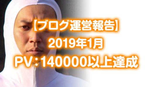 【ブログ運営報告・1月】PV14万以上達成!ASPやアドセンスの結果は?