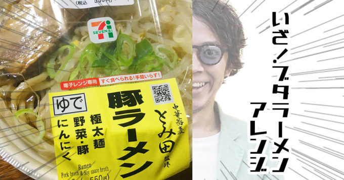 「【セブンの二郎】とみ田監修「豚ラーメン」の旨いアレンジはコレだ!」のアイキャッチ