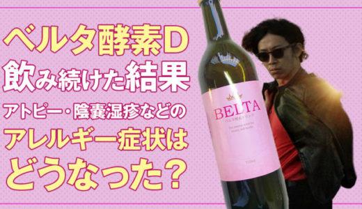 【ベルタ酵素ドリンク】飲み続けた結果、アレルギー症状はどうなった?