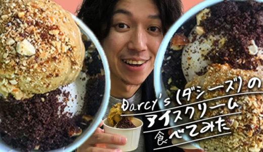 松本薫さん(ベネシード)が開店したアイスクリーム屋「Darcy's(ダシーズ)」に行ってみた