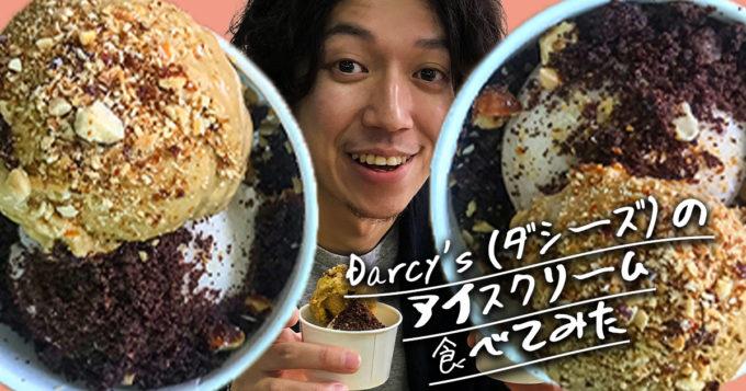 「松本薫さんのアイスクリーム屋「Darcy's(ダシーズ)」に行ってみた」のアイキャッチ画像