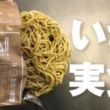 【レビュー】日清All-in PASTA(オールインパスタ )食べてみた!味や感想・評判まとめのアイキャッチ