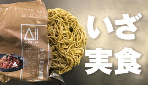 【レビュー】日清All-in PASTA(オールインパスタ )食べてみた!味や感想・評判まとめ