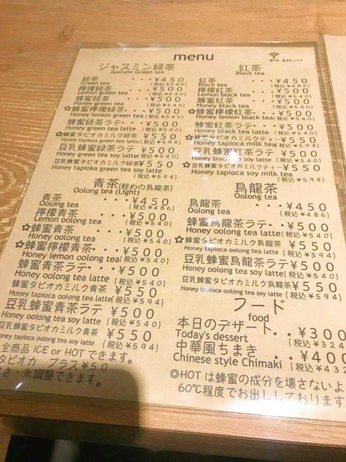 銀座でタピオカミルクティー飲みたいなら「Cha Nova 」で決まり!:ChaNovaメニュー