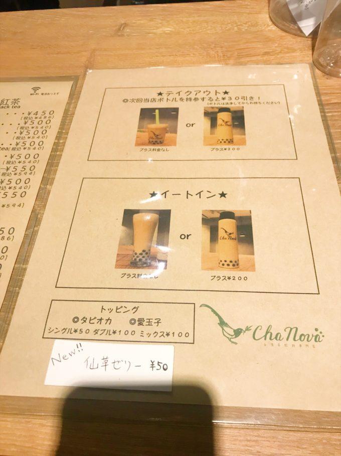 銀座でタピオカミルクティー飲みたいなら「Cha Nova 」で決まり!:ChaNovaメニュー2