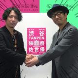 【告知】この度「渋谷TANPEN映画祭CLIMAXat佐世保」のオフィシャルサポーターに就任しました!のアイキャッチ画像