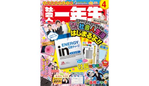 森永製菓、『小学一年生』とコラボしたデジタル誌『社会人一年生』を公開