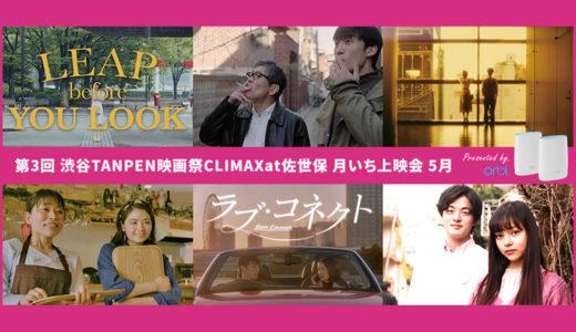 【毎月】『渋谷TANPEN映画祭CLIMAXat佐世保2019-20』月いち上映会開催!