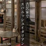 「代々木でディナーはAzzurro520(アズーロ520)がおすすめ!古民家でスパニッシュイタリアンを」のアイキャッチ画像