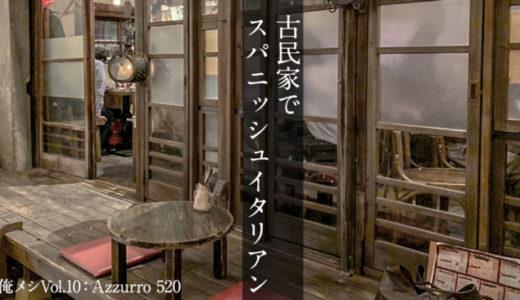 【俺メシVol.10】古民家×魚のスパニッシュイタリアン!Azzurro520 代々木店