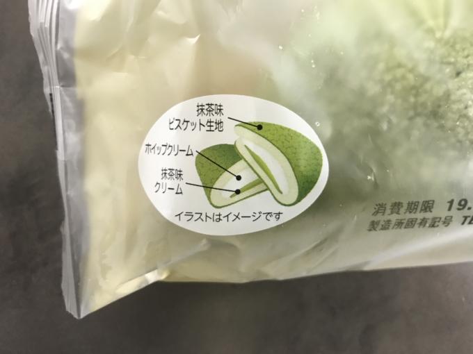 【実食レビュー】ファミマ「抹茶のホイップデニッシュメロンパン」の味や値段は?4