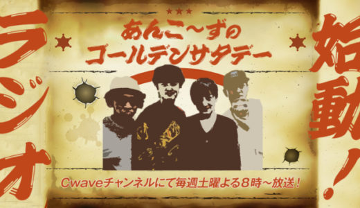 Cwaveチャンネルにてラジオ番組「あんこ〜ずのゴールデンサタデー」が放送開始