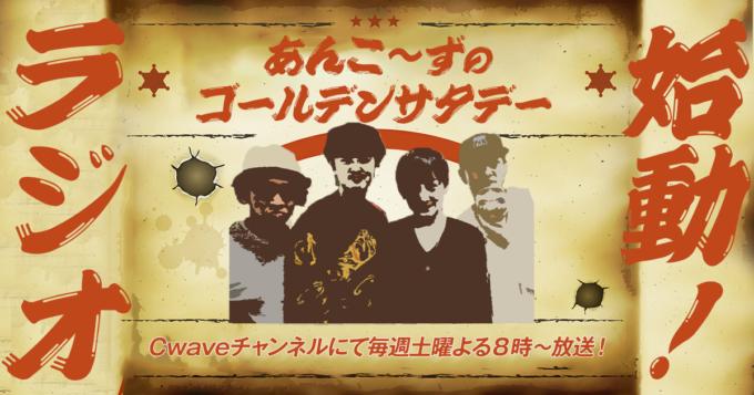 Cwaveチャンネルにてラジオ番組「あんこ〜ずのゴールデンサタデー」が放送開始のアイキャッチ画像