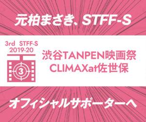 渋谷TANPEN映画祭CLIMAXat佐世保STFF-S オフィシャルサポーター