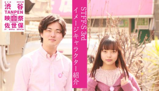 「第3回 渋谷TANPEN映画祭DLIMAXat佐世保2019-20」イメージキャラクターをご紹介!のアイキャッチ