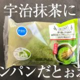 【実食レビュー】ファミマ「抹茶のホイップデニッシュメロンパン」の味や値段は?アイキャッチ