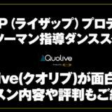 「RIZAP発ダンススクールQuolive(クオリブ)が面白そう!体験や評判は?」のアイキャッチ画像