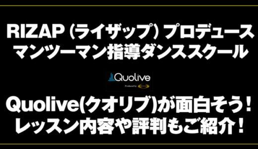 RIZAPプロデュースのダンススクール「Quolive(クオリブ)」が面白そう!