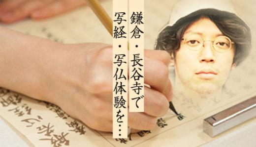 【鎌倉】長谷寺で写経・写仏体験!行き方や混雑などもご紹介