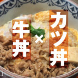「【新宿 たつ屋】牛丼とカツ丼が合体!?「かつ牛丼」が安いうまいで超おすすめ!」のアイキャッチ画像