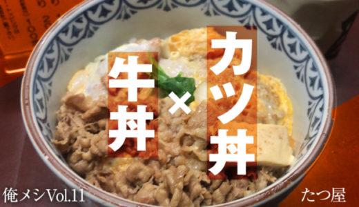 """【俺メシVol.11】""""牛丼とカツ丼、両方食べたい""""を実現する新宿「たつ屋」"""