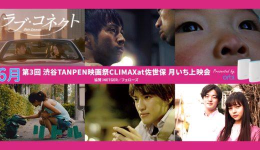 【6月】『渋谷TANPEN映画祭』毎月上映会開催!司会もやるよ