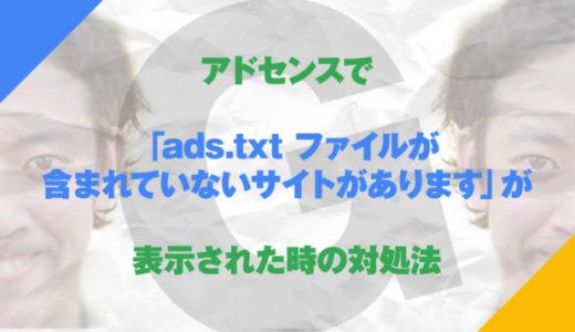 アドセンスで「ads.txt ファイルが含まれていないサイトがあります」が表示された時の対処法