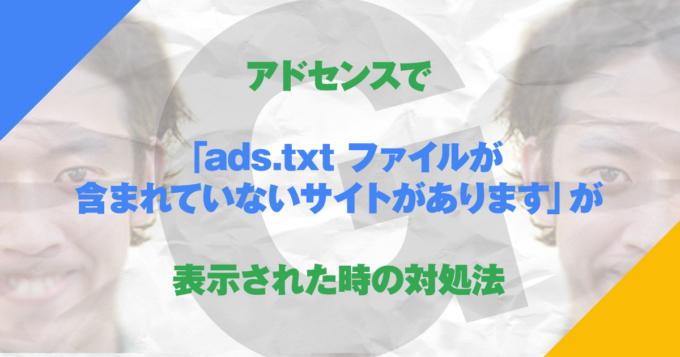 アドセンスで「ads.txt ファイルが含まれていないサイトがあります」が表示された時の対処法のアイキャッチ画像