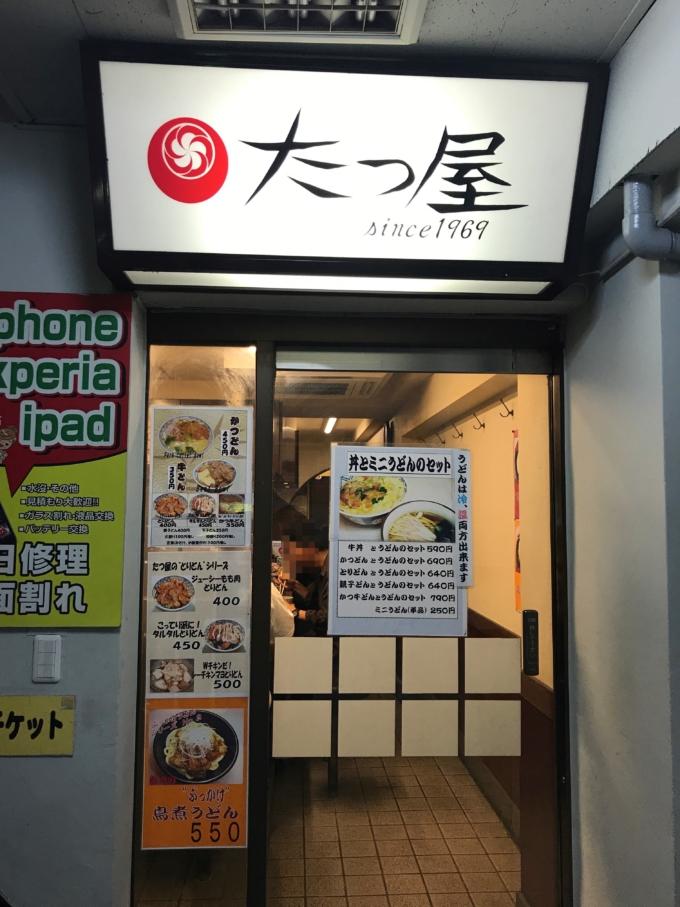 【新宿 たつ屋】牛丼とカツ丼が合体!?「かつ牛丼」が安いうまいで超おすすめ!