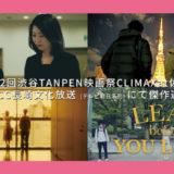 NCC長崎文化放送(テレビ朝日系列)にて、第2回映画祭傑作選一挙放送!のアイキャッチ画像