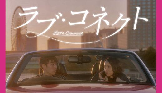 NETGEAR Japan(合) 様のブランデットショート「ラブ・コネクト」中国語字幕版公開!